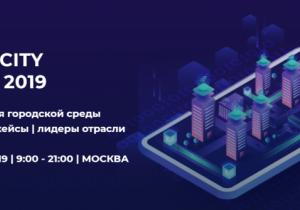 АИРР примет участие в работе форума по цифровизации городской среды