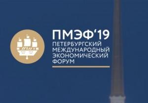 Пленарное заседание ПМЭФ-2019 состоится 7 июня