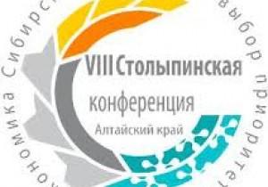 Губернатор Алтайского края: Рекомендации, выработанные на Столыпинской конференции, находят отражение в практике госуправления
