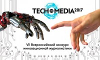 Прием заявок на треки «Новая энергия» и «Венчурный бизнес» конкурса Tech in Media'17 открыт