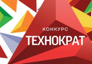 Продолжается прием заявок на конкурс молодежных инновационных проектов «Технократ»