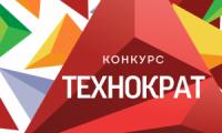 Открыт прием заявок на IV конкурс молодежных проектов «Технократ»