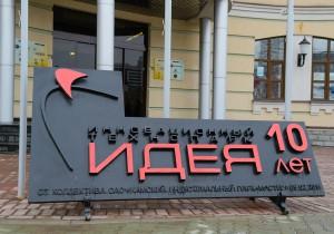 На 70,5% увеличили объём произведенной продукции резиденты технопарка «Идея»