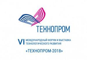 Международный форум технологического развития «Технопром-2018» начал работу в Новосибирской области