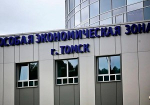 РГ: Новый механизм развития ОЭЗ внедряют в Томске