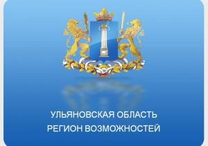 В Ульяновской области планируется сформировать региональный заказ на проведение научно-исследовательских работ