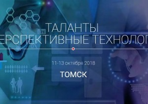 Форум UNOVUS-2018 пройдет в Томске 11-13 октября