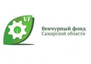 Венчурный фонд Самарской области профинансирует первый стартап