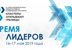 """Анонс. 16-17 мая в Санкт-Петербурге пройдет международная конференция кластеров """"Кластеры открывают границы. Время лидеров"""""""