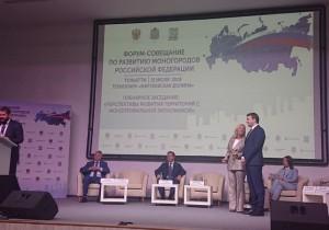 В технопарке «Жигулевская долина» начал работу форум-совещание по развитию моногородов